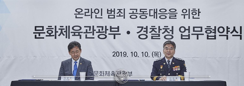 경찰청-문화제육관광부 업무협약식