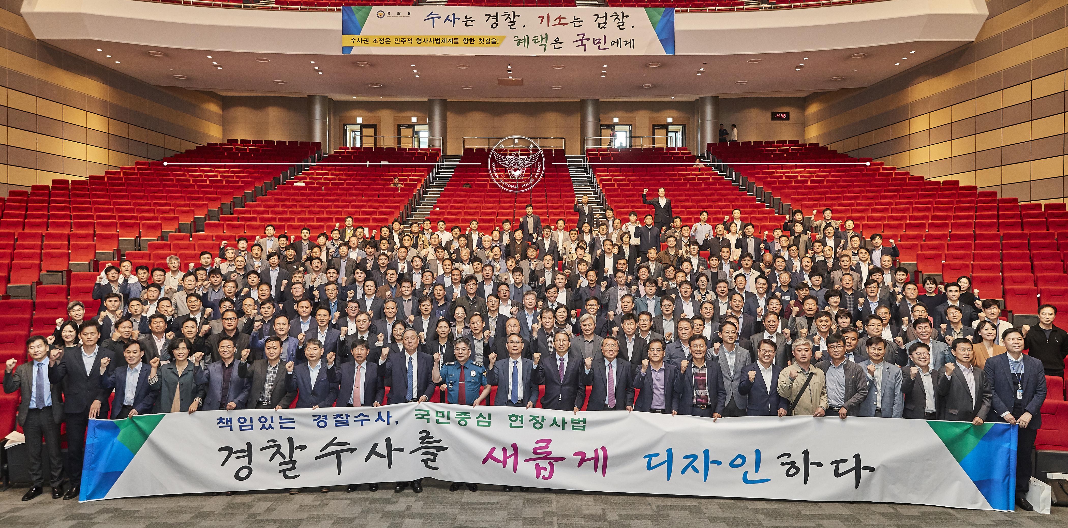 전국 범수사부서 지휘부 대토론회 개최