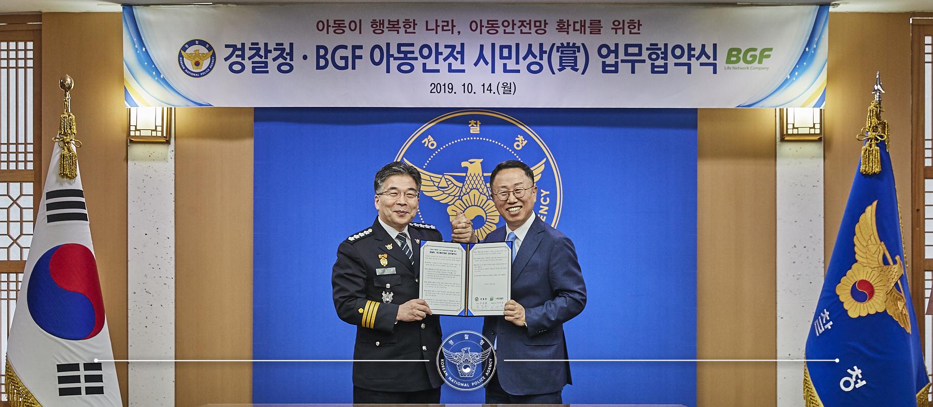 경찰청·BGF 간 아동안전 시민상 업무협약식 개최
