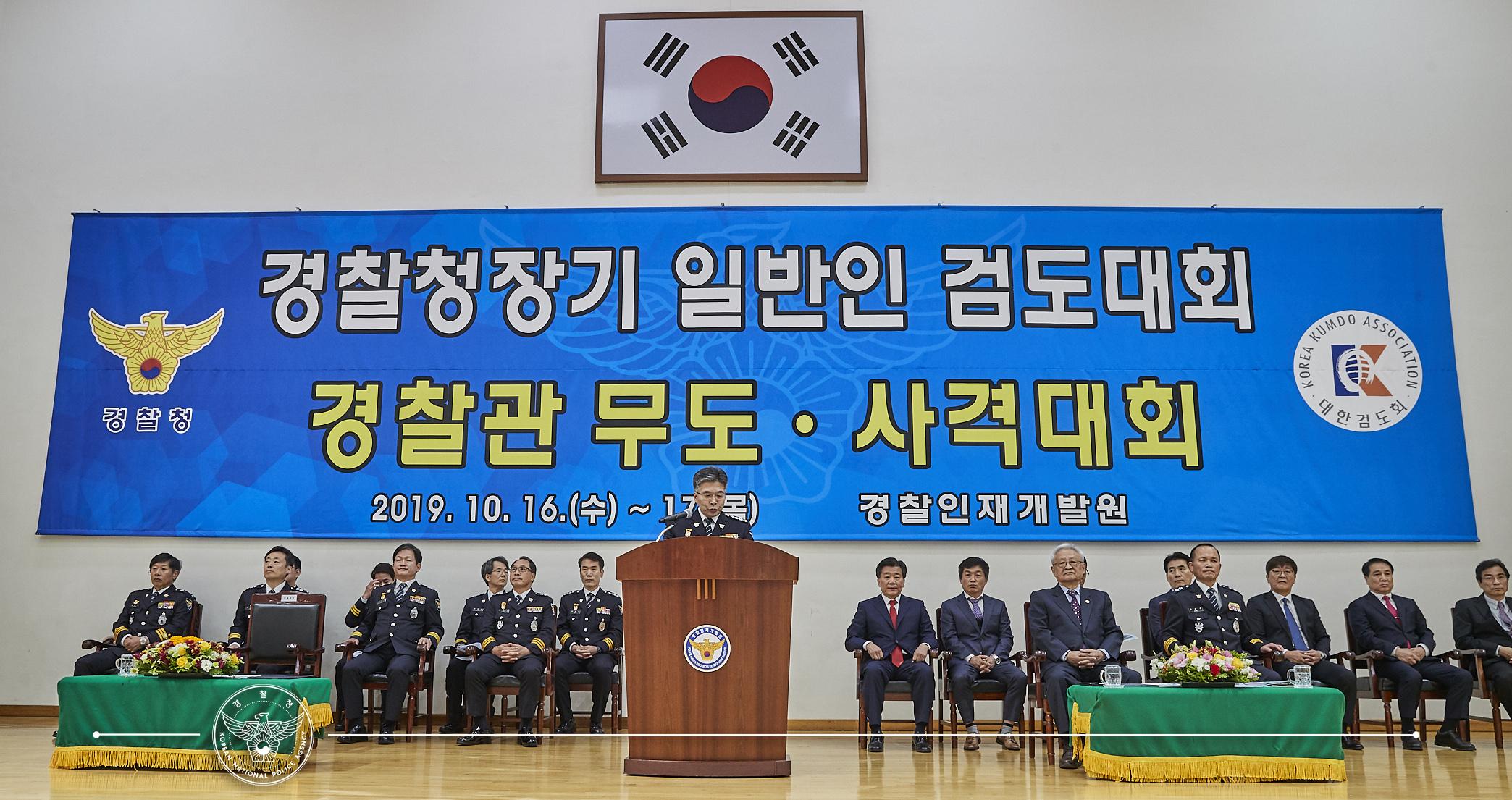 경찰청장기 일반인 검도, 경찰관 무도·사격대회 개회식 개최