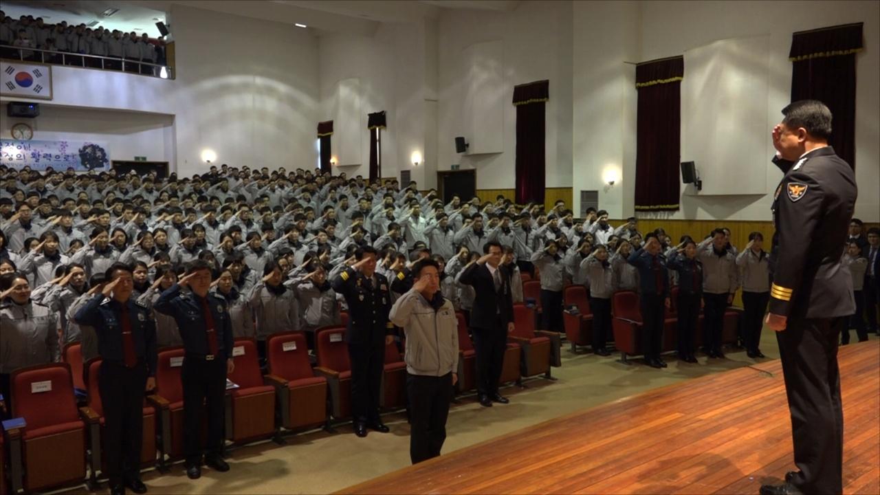 중앙경찰학교 경찰청장 특강