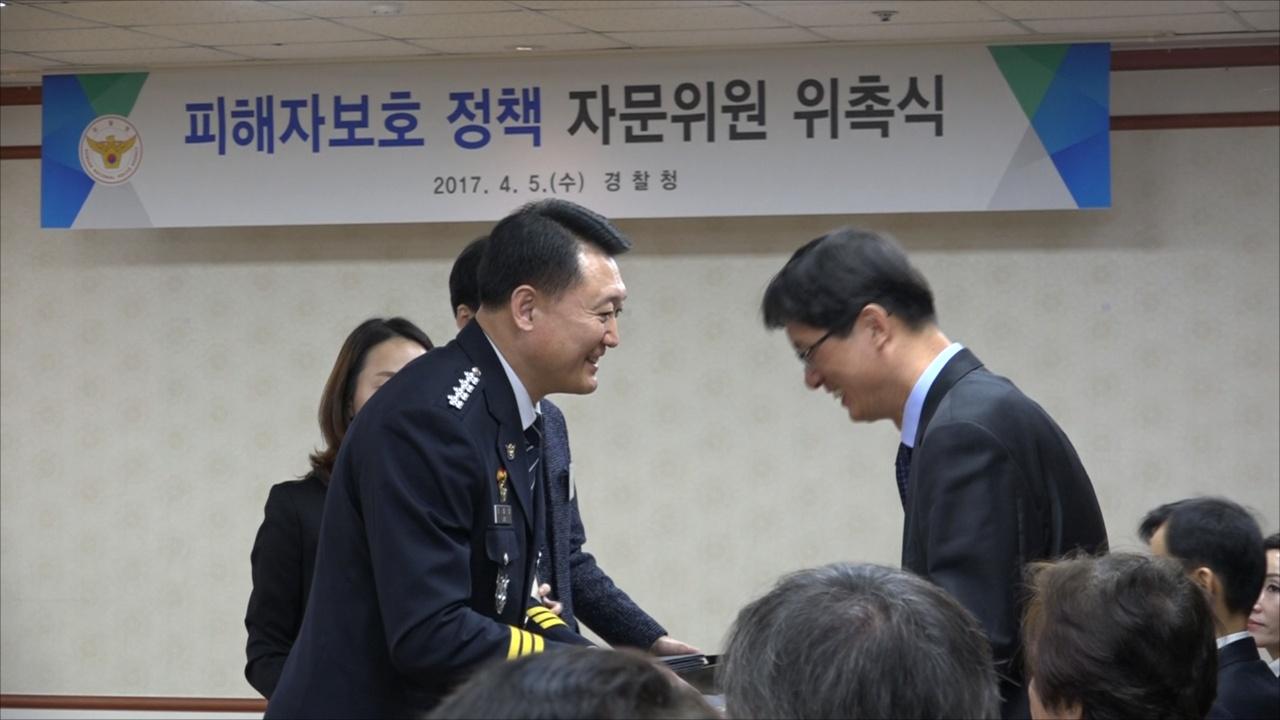 피해자보호 정책 자문위원 위촉식