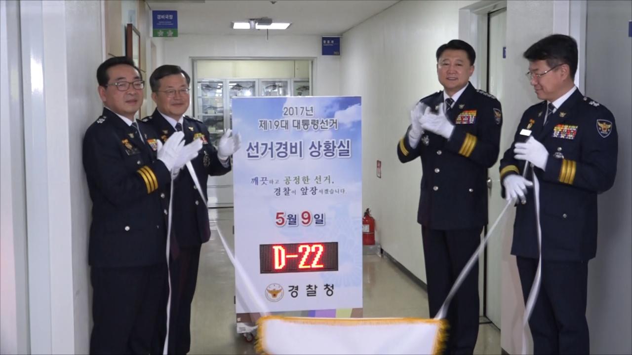 제19대 대통령선거 선거경비상황실 개소식