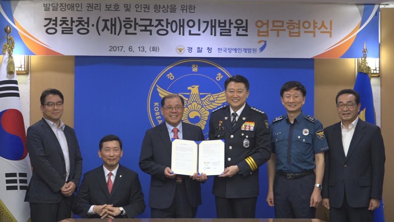 경찰청·한국장애인개발원 업무협약식