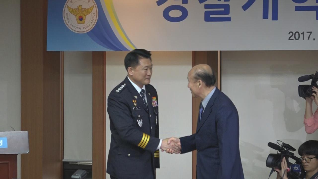 경찰개혁위원회 발족식
