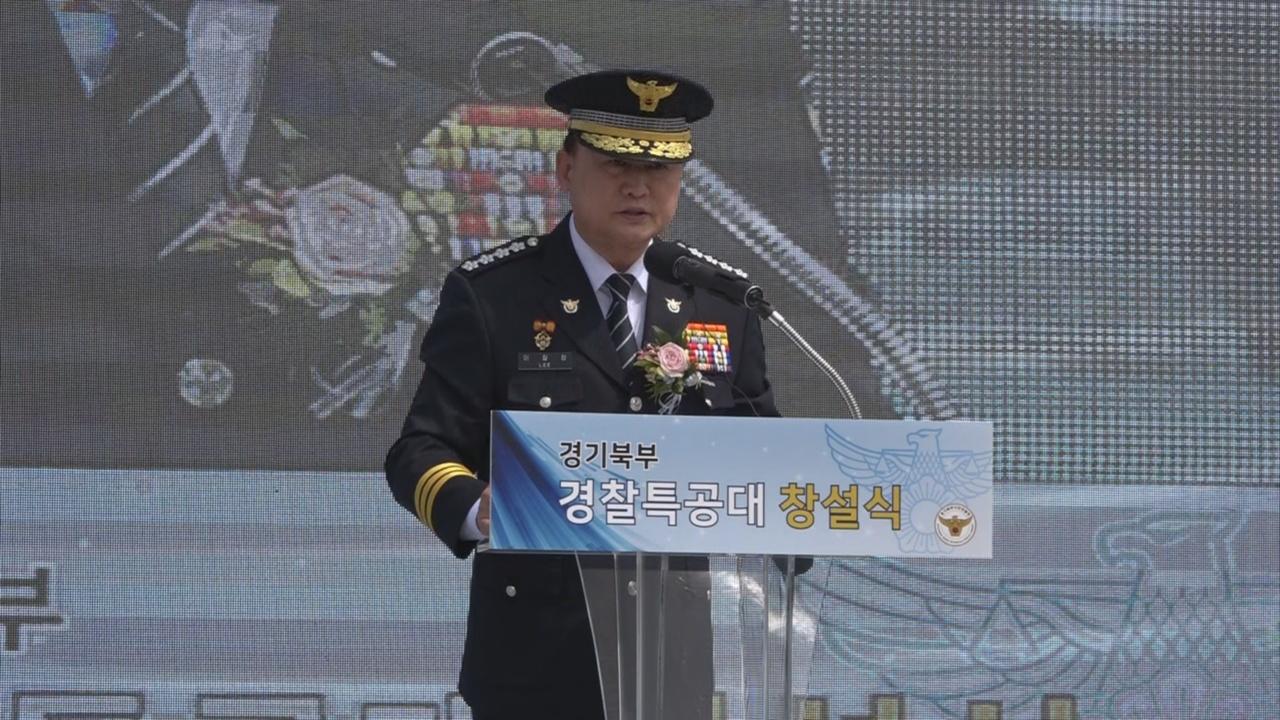 경기북부청 경찰특공대 창설식