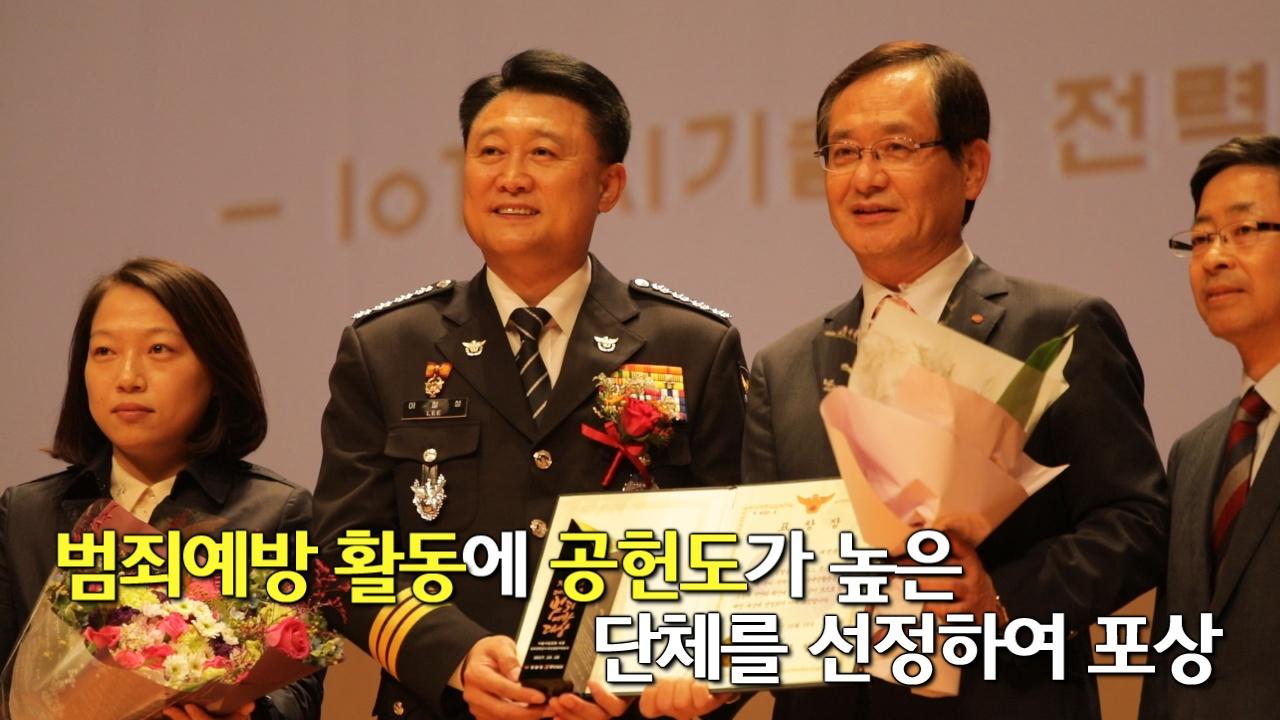제2회 대한민국 범죄예방대상 시상식