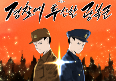 [웹툰] '경찰에 투신한 광복군'