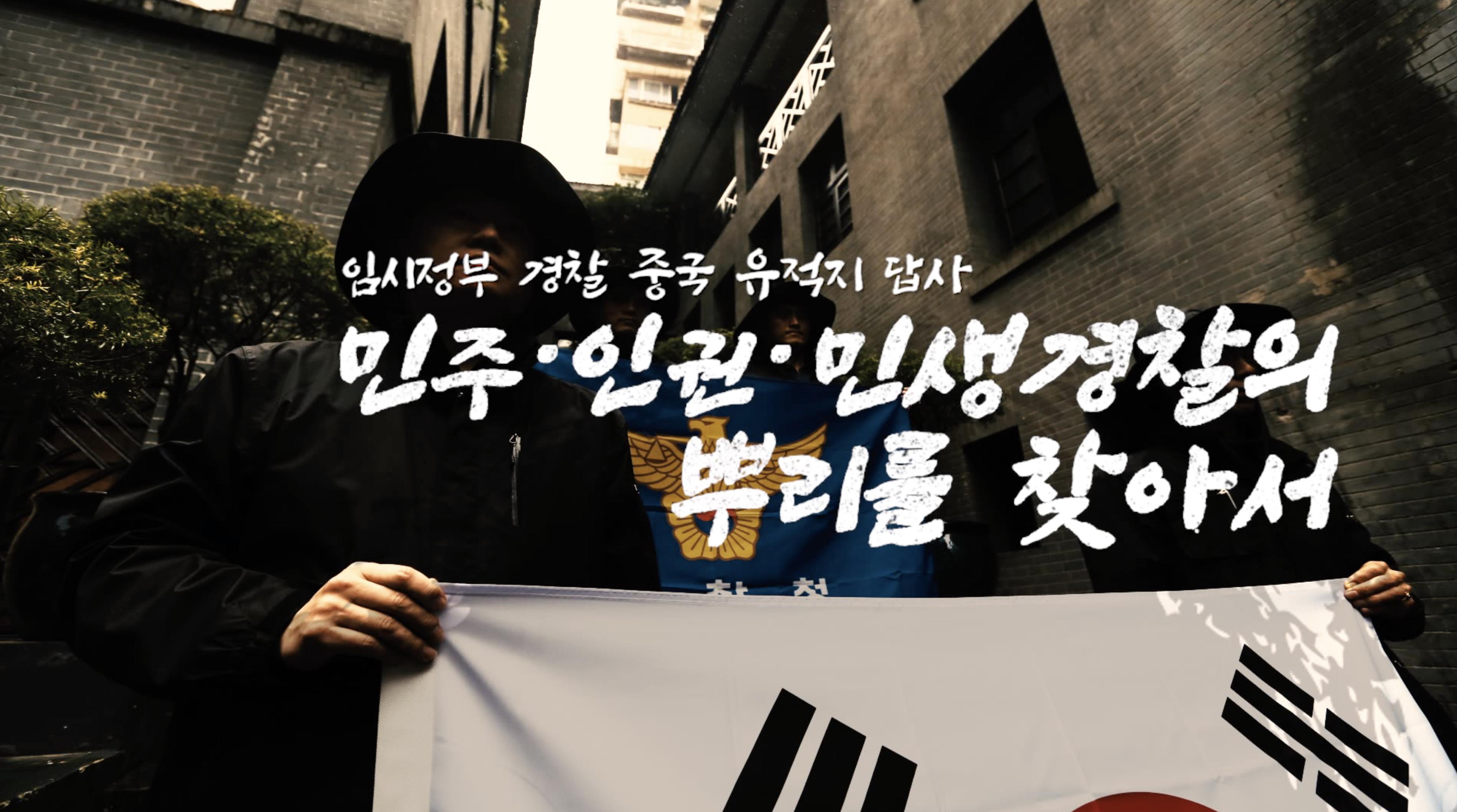 [영상] 임시정부 경찰 중국유적지 답사 민주·인권·민생경찰의 뿌리를 찾아서