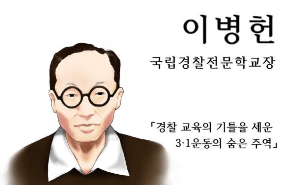 [웹툰] 경찰교육의 기틀을 세운 3·1운동 주역 이병헌 총경