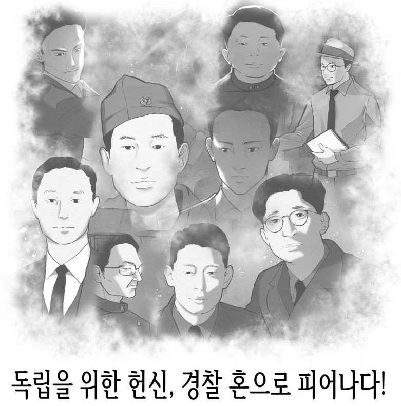 [웹툰]독립을 위한 헌신, 경찰 혼으로 피어나다