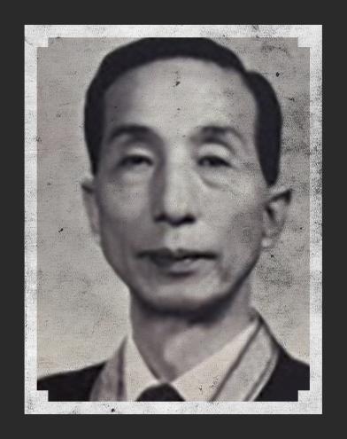 김석(金晳) 1910~1983