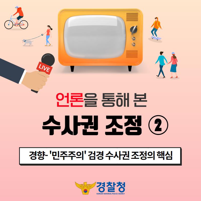 언론을 통해 본 수사권 조정 (2)