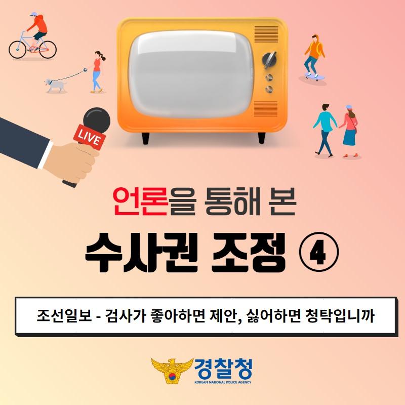 언론을 통해 본 수사권 조정(4)