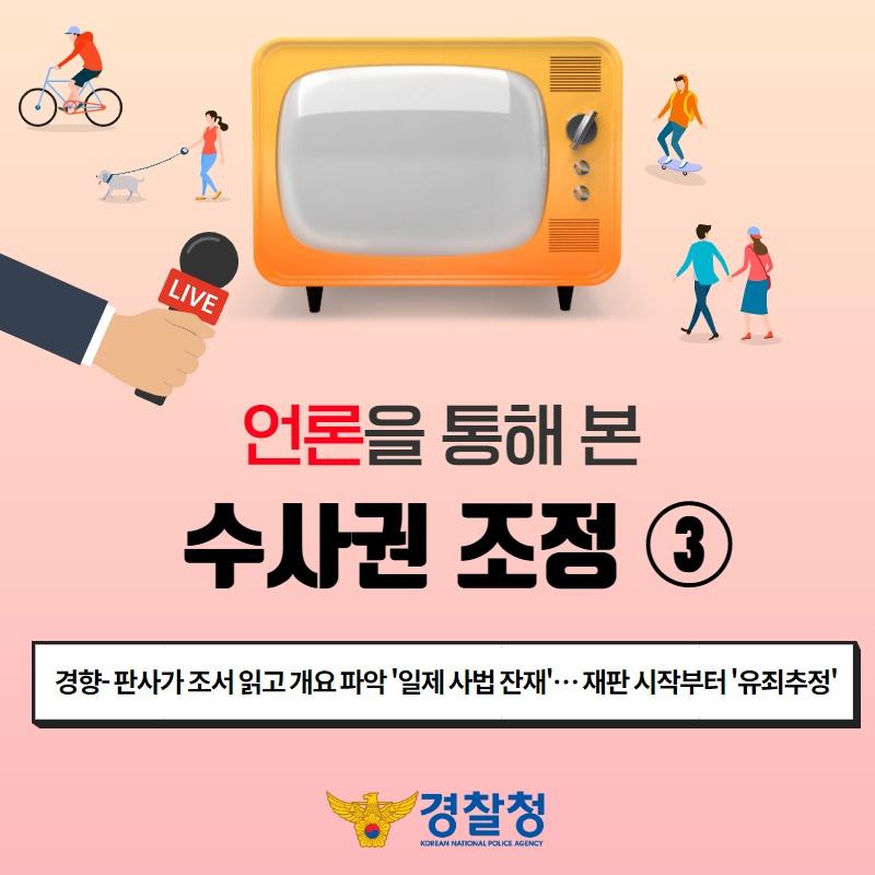 언론을 통해 본 수사권 조정(3)