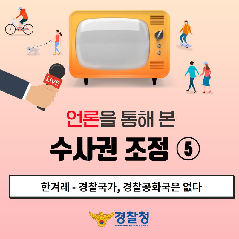 언론을 통해 본 수사권 조정(5)