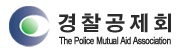 경찰공제회 The Police Mutual Aid Association