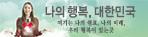 나의행복, 대한민국 여기는 나의 쉼표, 나의 미래, 우리 행복이 있는곳