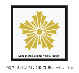 Logo of the National Police Agency.